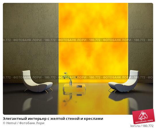Купить «Элегантный интерьер с желтой стеной и креслами», иллюстрация № 180772 (c) Hemul / Фотобанк Лори