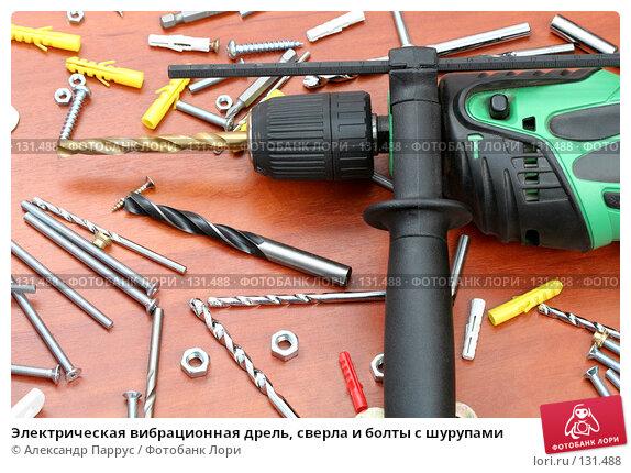 Электрическая вибрационная дрель, сверла и болты с шурупами, фото № 131488, снято 28 ноября 2007 г. (c) Александр Паррус / Фотобанк Лори