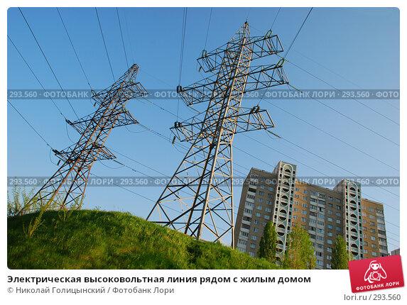 Электрическая высоковольтная линия рядом с жилым домом, фото № 293560, снято 5 мая 2008 г. (c) Николай Голицынский / Фотобанк Лори