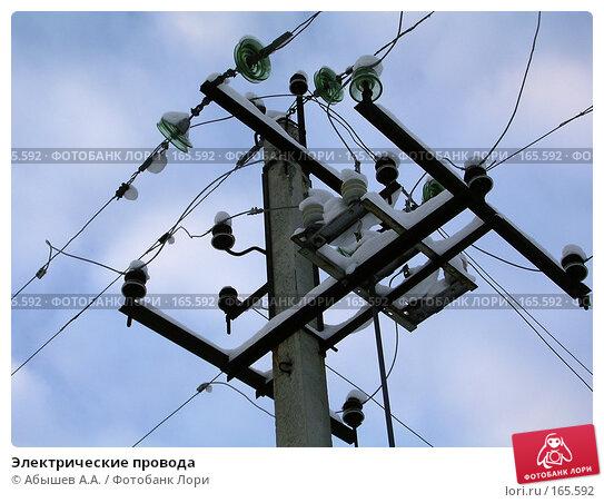 Электрические провода, фото № 165592, снято 3 декабря 2006 г. (c) Абышев А.А. / Фотобанк Лори