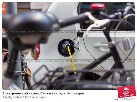 Купить «Электрический автомобиль на зарядной станции», фото № 7640012, снято 22 февраля 2020 г. (c) Matej Kastelic / Фотобанк Лори