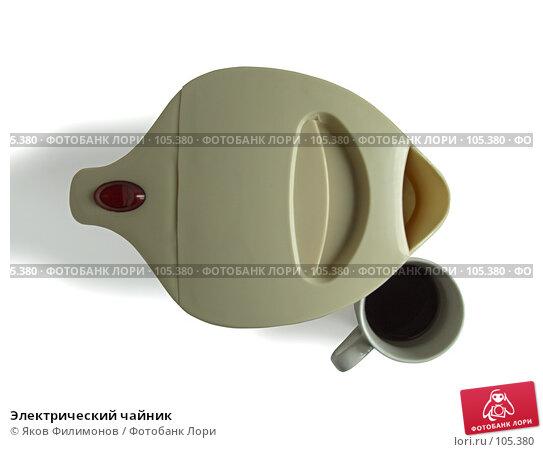 Электрический чайник, фото № 105380, снято 27 октября 2007 г. (c) Яков Филимонов / Фотобанк Лори