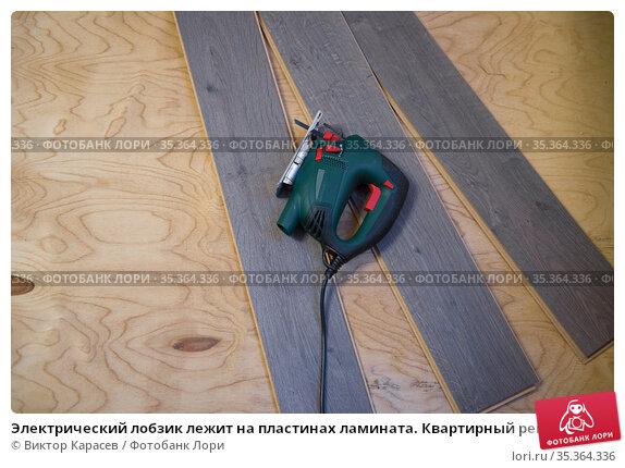 Электрический лобзик лежит на пластинах ламината. Квартирный ремонт. Стоковое фото, фотограф Виктор Карасев / Фотобанк Лори