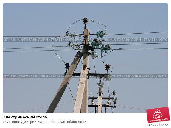 Электрический столб, фото № 271488, снято 27 апреля 2008 г. (c) Устинов Дмитрий Николаевич / Фотобанк Лори