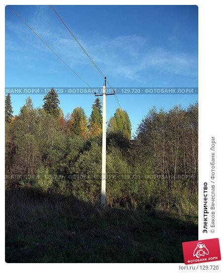 Электричество, фото № 129720, снято 21 сентября 2007 г. (c) Бяков Вячеслав / Фотобанк Лори