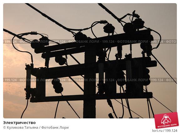 Электричество, фото № 199124, снято 10 декабря 2005 г. (c) Куликова Татьяна / Фотобанк Лори