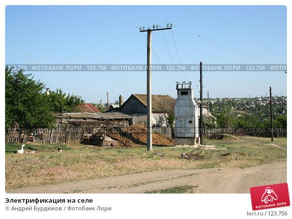 Электрификация на селе, фото № 123756, снято 26 мая 2007 г. (c) Андрей Бурдюков / Фотобанк Лори