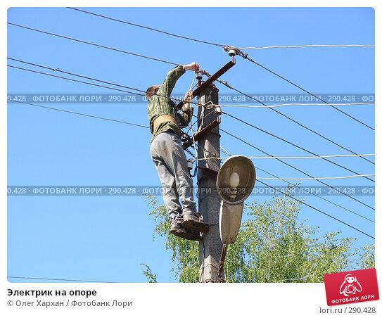 Электрик на опоре, фото № 290428, снято 19 мая 2008 г. (c) Олег Хархан / Фотобанк Лори