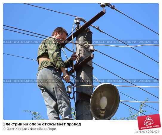Электрик на опоре откусывает провод, фото № 290424, снято 19 мая 2008 г. (c) Олег Хархан / Фотобанк Лори