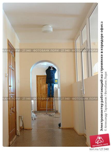 Купить «Электромонтер работающий на стремянке в коридоре офиса», фото № 27940, снято 16 декабря 2017 г. (c) Александр Тараканов / Фотобанк Лори