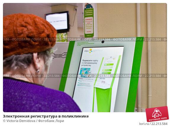 Купить «Электронная регистратура в поликлинике», фото № 22213584, снято 14 марта 2016 г. (c) Victoria Demidova / Фотобанк Лори