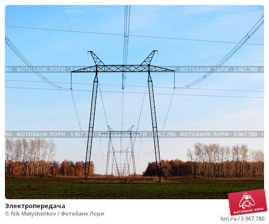 Электропередача. Стоковое фото, фотограф Nik Matyshenkov / Фотобанк Лори