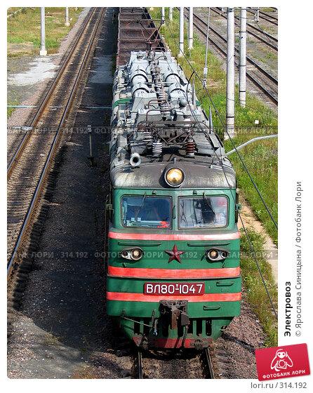 Электровоз, фото № 314192, снято 15 августа 2007 г. (c) Ярослава Синицына / Фотобанк Лори