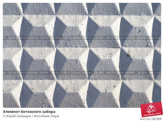 Элемент бетонного забора, фото № 28904, снято 24 марта 2007 г. (c) Юрий Синицын / Фотобанк Лори