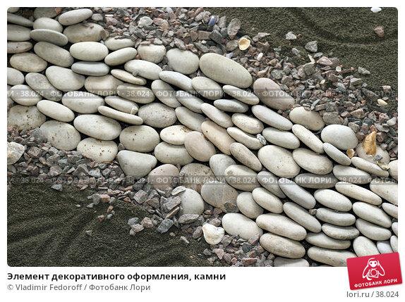 Элемент декоративного оформления, камни, фото № 38024, снято 26 апреля 2007 г. (c) Vladimir Fedoroff / Фотобанк Лори