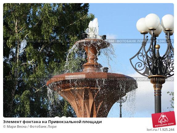 Элемент фонтана на Привокзальной площади (2010 год). Редакционное фото, фотограф Мари Весна / Фотобанк Лори