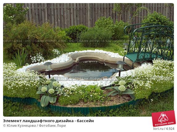 Элемент ландшафтного дизайна - бассейн, фото № 4924, снято 23 мая 2017 г. (c) Юлия Кузнецова / Фотобанк Лори