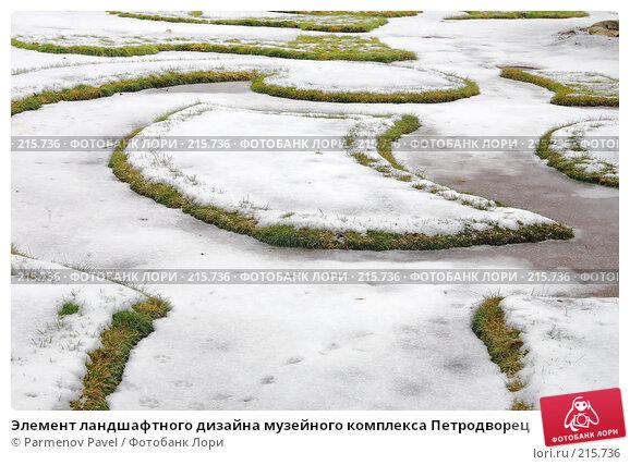 Элемент ландшафтного дизайна музейного комплекса Петродворец, фото № 215736, снято 13 февраля 2008 г. (c) Parmenov Pavel / Фотобанк Лори