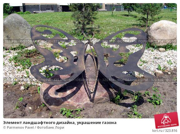 Элемент ландшафтного дизайна, украшение газона, фото № 323816, снято 26 мая 2008 г. (c) Parmenov Pavel / Фотобанк Лори