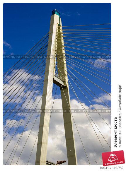 Элемент моста, фото № 110732, снято 21 июля 2006 г. (c) Валентин Мосичев / Фотобанк Лори