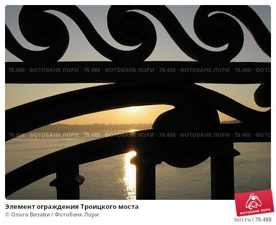 Элемент ограждения Троицкого моста, эксклюзивное фото № 78488, снято 13 августа 2006 г. (c) Ольга Визави / Фотобанк Лори