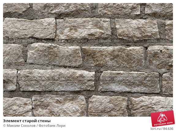 Элемент старой стены, фото № 84636, снято 14 сентября 2007 г. (c) Максим Соколов / Фотобанк Лори