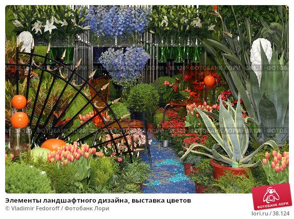 Элементы ландшафтного дизайна, выставка цветов, фото № 38124, снято 26 апреля 2007 г. (c) Vladimir Fedoroff / Фотобанк Лори