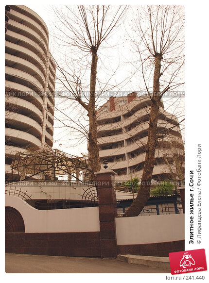Купить «Элитное жилье г.Сочи», фото № 241440, снято 23 марта 2008 г. (c) Лифанцева Елена / Фотобанк Лори