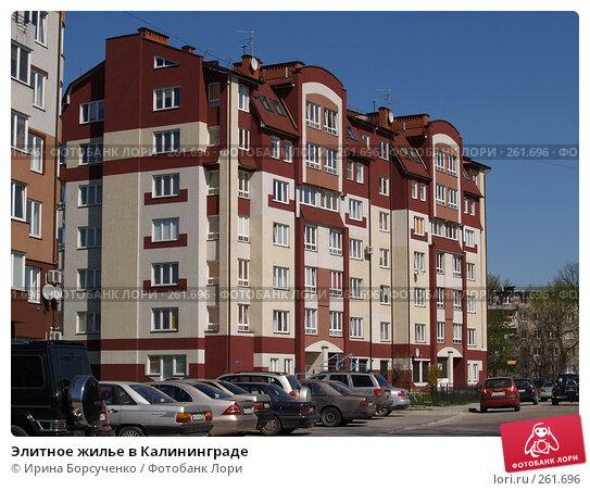 Элитное жилье в Калининграде, фото № 261696, снято 24 апреля 2008 г. (c) Ирина Борсученко / Фотобанк Лори