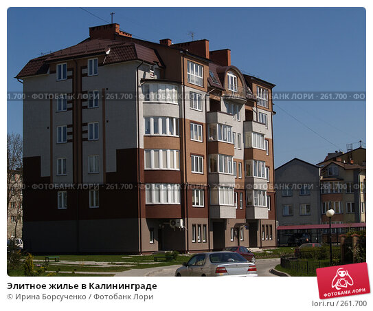 Элитное жилье в Калининграде, фото № 261700, снято 24 апреля 2008 г. (c) Ирина Борсученко / Фотобанк Лори