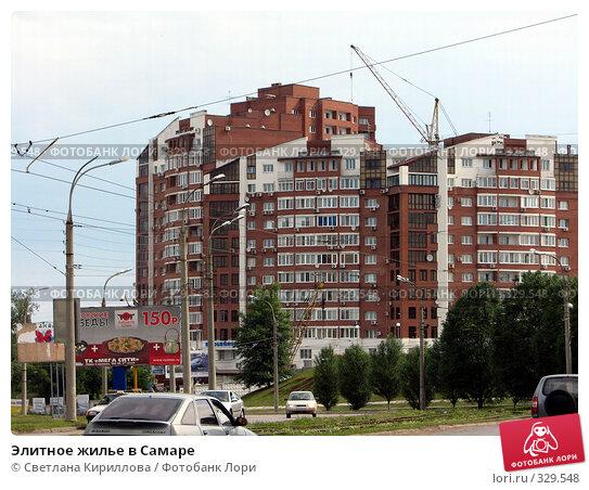 Элитное жилье в Самаре, фото № 329548, снято 21 июня 2008 г. (c) Светлана Кириллова / Фотобанк Лори