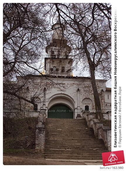 Елизаветинская надвратная башня Новоиерусалимского Воскресенского монастыря, фото № 163980, снято 23 апреля 2017 г. (c) Парушин Евгений / Фотобанк Лори