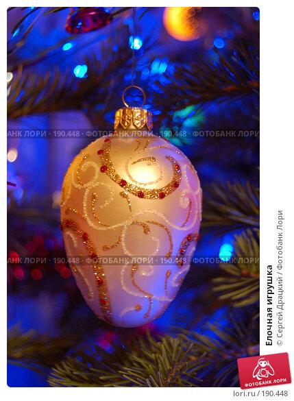 Купить «Елочная игрушка», фото № 190448, снято 30 декабря 2007 г. (c) Сергей Драцкий / Фотобанк Лори
