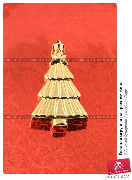 Ёлочная игрушка на красном фоне, фото № 116200, снято 11 ноября 2007 г. (c) Алексей Судариков / Фотобанк Лори