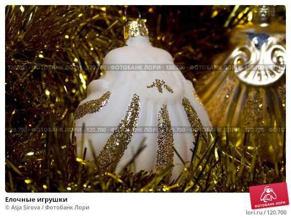 Елочные игрушки, фото № 120700, снято 19 ноября 2007 г. (c) Asja Sirova / Фотобанк Лори