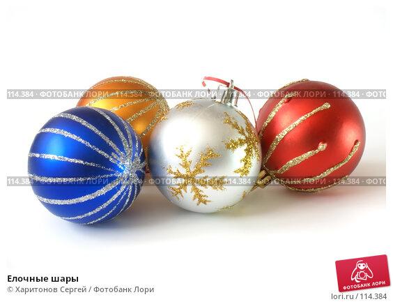 Елочные шары, фото № 114384, снято 6 ноября 2007 г. (c) Харитонов Сергей / Фотобанк Лори