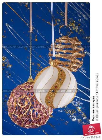 Елочные шары, фото № 202440, снято 25 ноября 2007 г. (c) Юрий Брыкайло / Фотобанк Лори