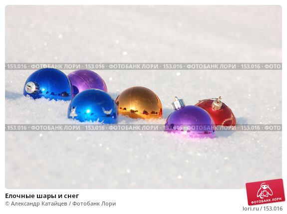 Елочные шары и снег, фото № 153016, снято 24 ноября 2007 г. (c) Александр Катайцев / Фотобанк Лори