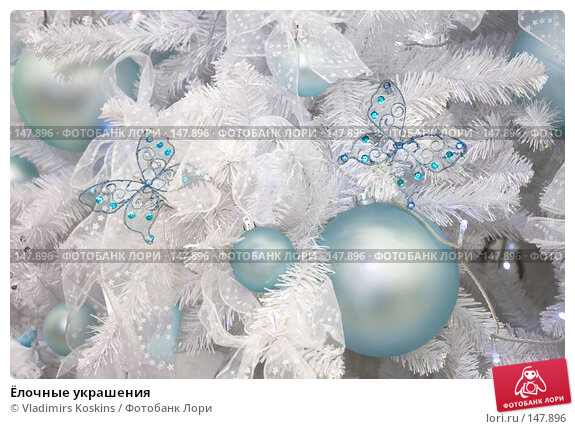 Купить «Ёлочные украшения», фото № 147896, снято 29 декабря 2006 г. (c) Vladimirs Koskins / Фотобанк Лори