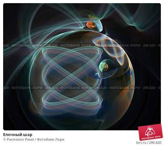 Купить «Елочный шар», иллюстрация № 290820 (c) Parmenov Pavel / Фотобанк Лори