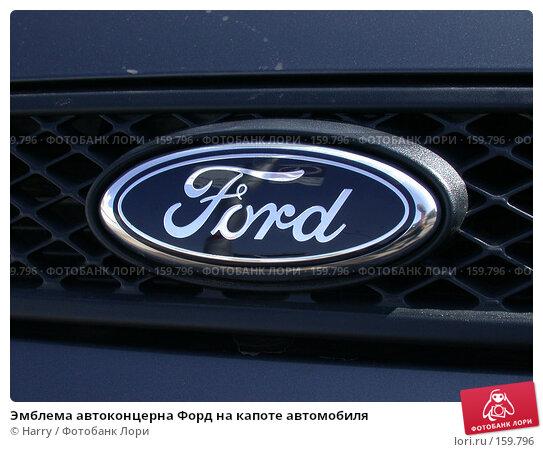 Эмблема автоконцерна Форд на капоте автомобиля, фото № 159796, снято 9 июня 2003 г. (c) Harry / Фотобанк Лори