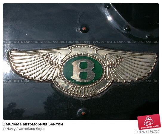 Эмблема автомобиля Бентли, фото № 159720, снято 20 мая 2003 г. (c) Harry / Фотобанк Лори