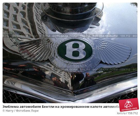 Купить «Эмблема автомобиля Бентли на хромированном капоте автомобиля», фото № 159712, снято 20 мая 2003 г. (c) Harry / Фотобанк Лори