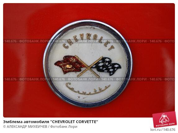 """Эмблема автомобиля """"CHEVROLET CORVETTE"""", фото № 140676, снято 14 июля 2007 г. (c) АЛЕКСАНДР МИХЕИЧЕВ / Фотобанк Лори"""