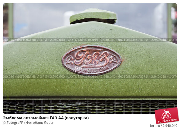 Купить «Эмблема автомобиля ГАЗ-АА (полуторка)», фото № 2940040, снято 3 ноября 2011 г. (c) FotograFF / Фотобанк Лори