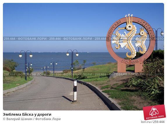 Эмблема Ейска у дороги, фото № 259444, снято 28 сентября 2007 г. (c) Валерий Шанин / Фотобанк Лори