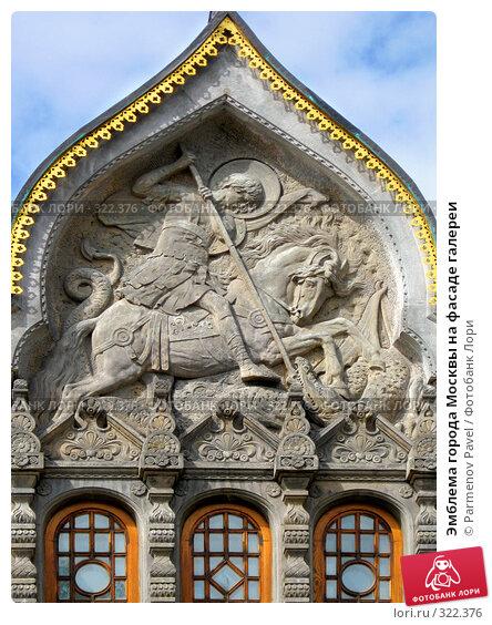 Эмблема города Москвы на фасаде галереи, фото № 322376, снято 29 мая 2008 г. (c) Parmenov Pavel / Фотобанк Лори