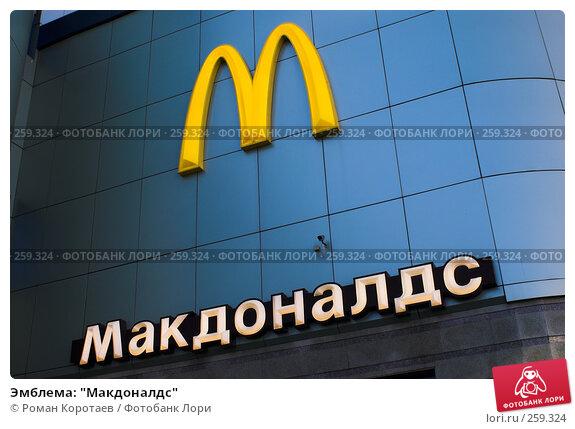"Эмблема: ""Макдоналдс"", фото № 259324, снято 22 апреля 2008 г. (c) Роман Коротаев / Фотобанк Лори"