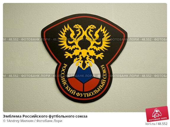 Эмблема Российского футбольного союза, фото № 48552, снято 26 мая 2007 г. (c) 1Andrey Милкин / Фотобанк Лори