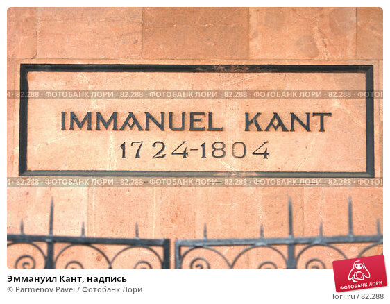 Эммануил Кант, надпись, фото № 82288, снято 3 сентября 2007 г. (c) Parmenov Pavel / Фотобанк Лори